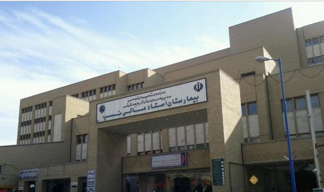 بیمارستان استاد عالی نسب تبریز