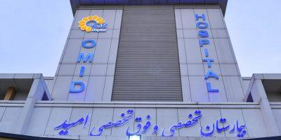 بیمارستان امید تهران